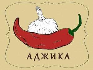 Аджика